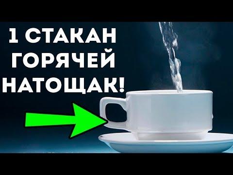 ВСЕГО 1 СТАКАН горячей воды натощак! Потрясающий результат для здоровья!