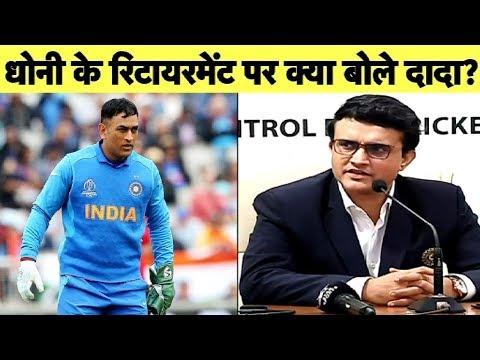 Dhoni के रिटायरमेंट का सवाल पूछे जाने पर BCCI President Sourav Ganguly ने दिया ये जवाब | Sports Tak
