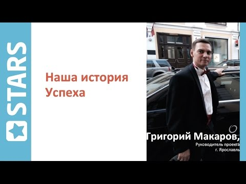 Григорий Макаров. История Успеха