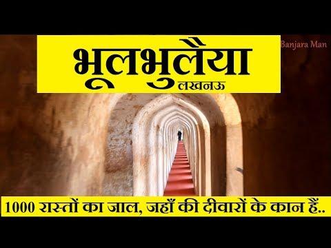 Bhool Bhulaiya Lucknow/ भूलभुलैया लखनऊ बड़ा इमामबाड़ा - 3