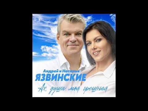 Андрей и Наталья Язвинские - Ах, душа моя грешная/ПРЕМЬЕРА 2020