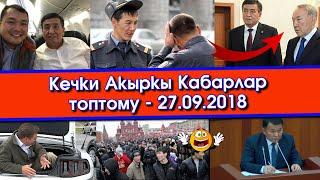Кечки жанылыктар | Жээнбековго суктанган Казак - Кылмыш кылган Москвадагы Мекендеш | Акыркы Кабарлар