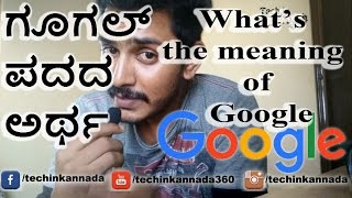 what is the meaning of Google ! kannada video