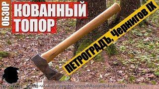 Обзор Кованного Топора ПЕТРОГРАДЪ, Чернигов IX