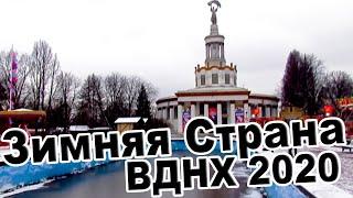 Зимняя Страна - ВДНХ 2020 Киев