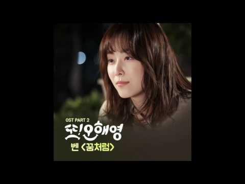 [中韓歌詞] 꿈처럼(Just Like A Dream 像夢一般) – 벤 (Ben) – jameumak-韓文歌詞翻譯