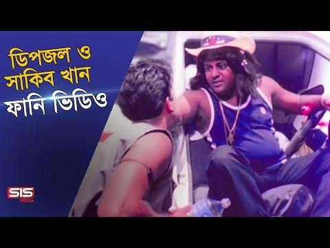 Download Dipjol & Shakib Khan Funny Video | Bengali Movie Golam| SIS Media HD Mp4 3GP Video and MP3