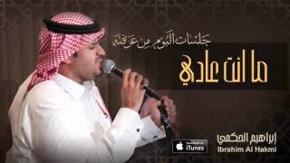 تحميل و استماع إبراهيم الحكمي- ما انت عادي (جلسات ألبوم مِن عَرفتَه)   2015 MP3