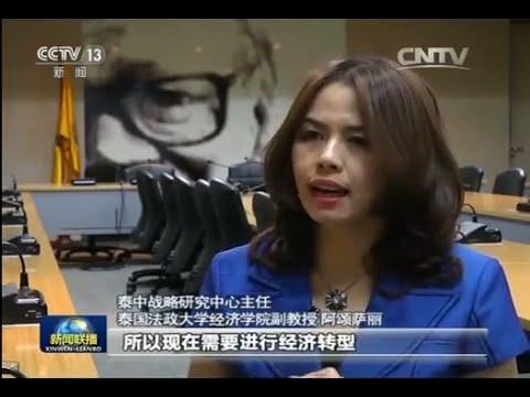 CCTV NEWS รายการ Xin wen Lian bo ออกอากาศเมื่อวันที่ 3 มี.ค. 59