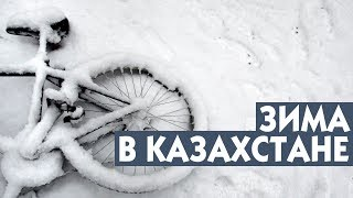 Январская непогода в городах Казахстана. Где-то снег, где-то - нет