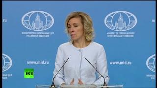 Мария Захарова проводит еженедельный брифинг по вопросам внешней политики