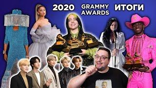 Итоги GRAMMY 2020: ФАНЕРА, Billie Eilish, Ariana Grande, BTS, Demi Lovato и др.! (обзор)