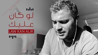 تحميل و مشاهدة رامي صبري - لو كان عليك | Ramy Sabry - Law Kan Alik MP3