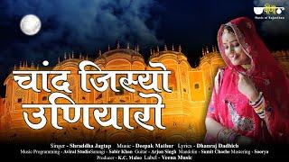 Chand Jisyo Uniyaro New Rajasthani Song | Romantic Love Song | Shraddha Jagtap | Deepak Mathur