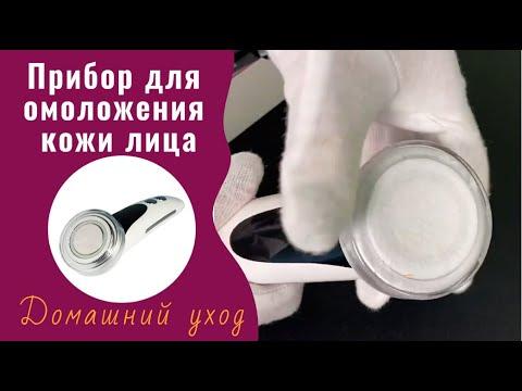 Многофункциональный прибор для омоложения кожи лица GBT Electronic Factory DLS-02