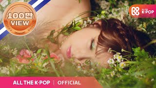 ATKP STATION l MV : Park Bom(박봄) - Spring(봄) (feat. sandara park(산다라박))
