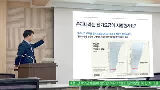 전기요금을 통해 본 에너지전환 정책의 쟁점_이헌석 4강