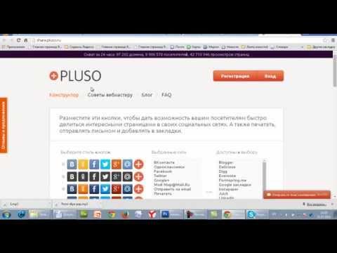 Кнопки соцсетей PLUSO  как сгенерировать код
