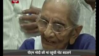 PM Modi's mother reaches bank to exchange old Notes