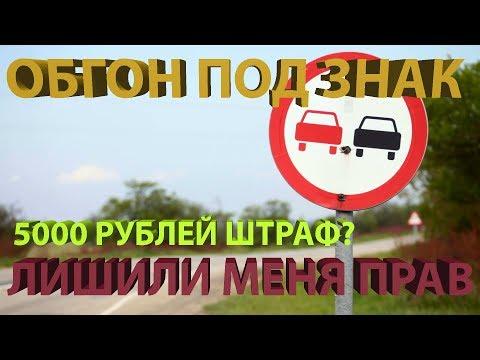 Лишили прав за обгон ● штраф 5000 рублей ● ивановские гаишники