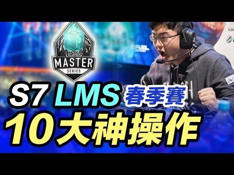 S7 LMS春季賽 10大神操作