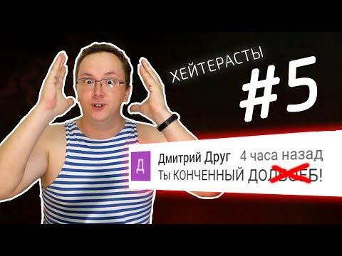 ХЕЙТЕРАСТЫ #5 – (БХП) Безотходное хейтерское производство на Лидер ТВ