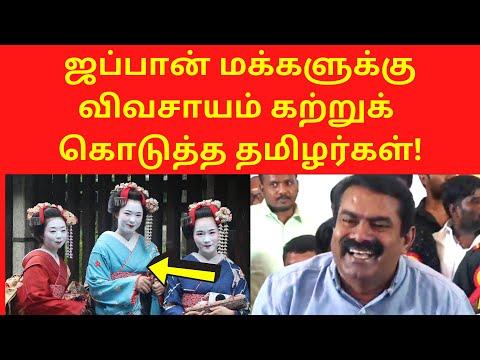 ஜப்பான் மக்களுக்கு விவசாயம் கற்றுக்கொடுத்த தமிழர்கள் | seeman speech on tamils japan people