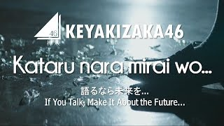 Keyakizaka46 - Kataru nara mirai wo... [LYRICS VIDEO - Rom/Eng]