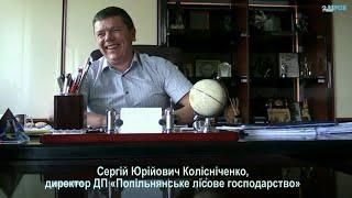 Чи зупинить губернатор Житомирщини привласнення держмайна Попільнянського лісгоспу Колісніченком? (ф