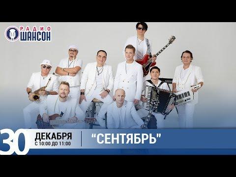 """Группа """"Сентябрь"""" в «Звёздном завтраке» на Радио Шансон"""