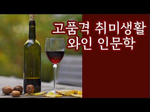 <양평일기TV> 건강과 행복을 위해 오늘도 와인한잔!
