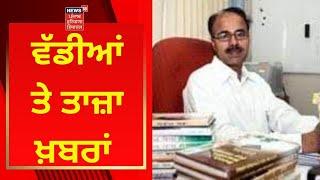 Latest News : ਵੱਡੀਆਂ ਤੇ ਤਾਜ਼ਾ ਖ਼ਬਰਾਂ   Punjab News   News18 Punjab
