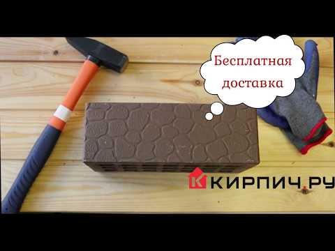 Кирпич облицовочный коричневый полуторный черепаха М-150 Саранск – 2