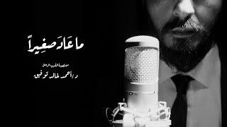 Cairokee - Ma A'ad Sagheran (Ft. Sary Hany) / كايروكي - ما عاد صغيرا تحميل MP3