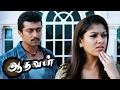 Aadhavan   Aadhavan Full Tamil Movie Scenes   Nayanthara Suspects Suriya   Aadhavan Interval Scene