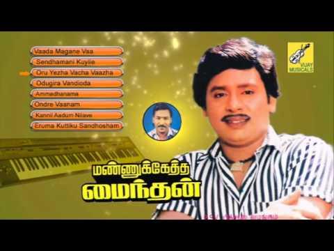Mannukketha Maindan | Ramrajan, Kushpoo | Juke Box
