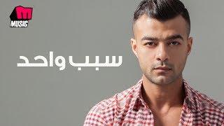 تحميل اغاني هيثم شاكر - سبب واحد | Haytham Shaker - Sabab Wahed MP3