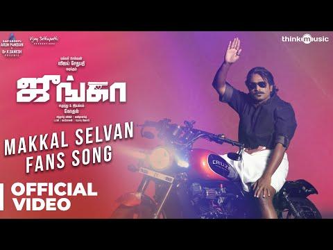 Junga Makkal Selvan Fans Song Video