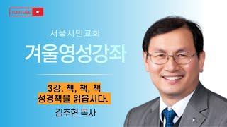 서울시민교회 겨울영성강좌 3강