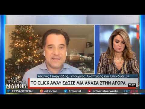 Α.Γεωργιάδης | Ο Υπουργός Ανάπτυξης και Επενδύσεων στην ΕΡΤ | 19/12/2020 | ΕΡΤ