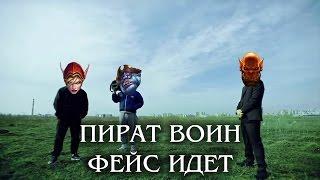 Cаша Плейз - Пират Воин Фейс Идет [cover
