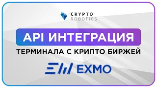 Exmo. API Интеграция Терминала Cryptorobotics с Биржей Эксмо.