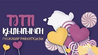 Гүлжанар Рафхатқызы - Тәтті қылығымен (Audio)