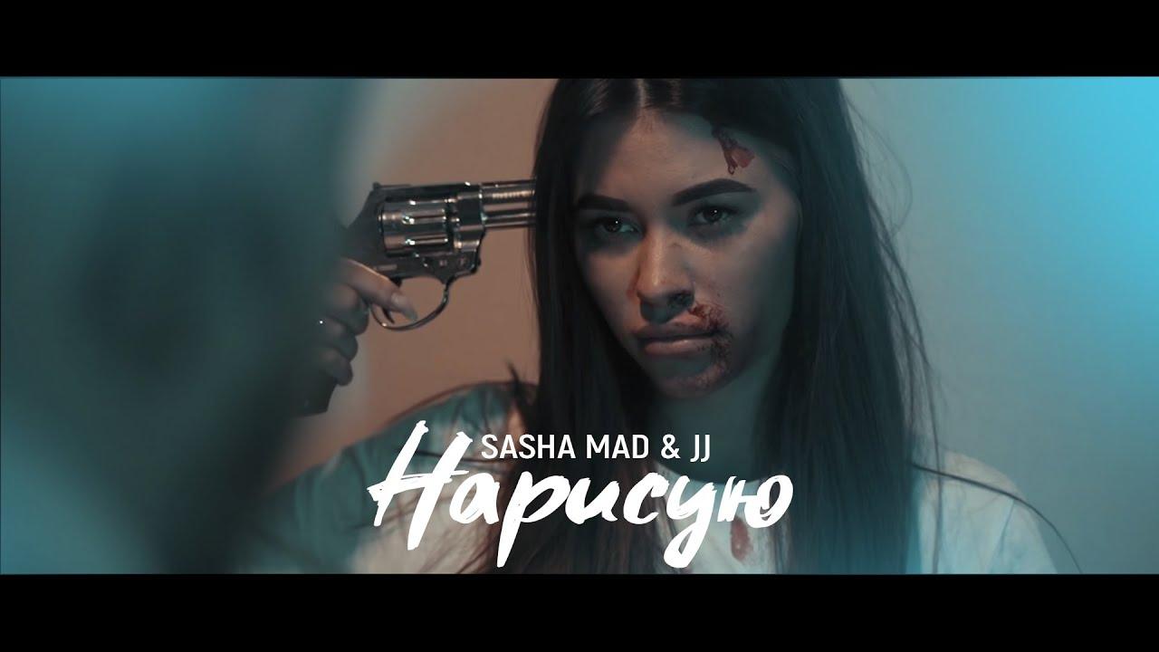 Sasha Mad & JJ — Нарисую