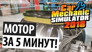 Собрать мотор за 5 минут! | Car Mechanic Simulator 2018