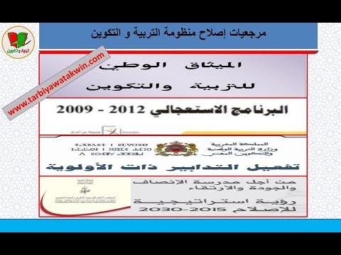 مرجعيات اصلاح النظام التربوي المغربي