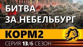 КОРМ2. БИТВА ЗА НЕБЕЛЬБУРГ. 13 серия. 6 сезон