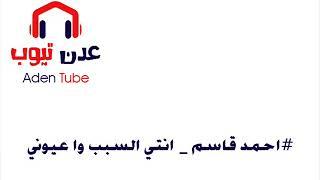 تحميل اغاني احمد قاسم - انتي السبب وا عيوني والقلب ذي قال يهواه MP3