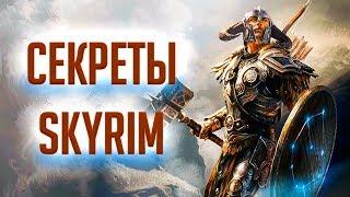 Skyrim - СЕКРЕТЫ и интересные вещи о которых вы могли не знать в Скайриме!