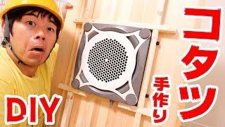 【DIY】コタツ机を作ってみた!